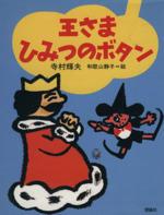 王さまひみつのボタン(ぼくは王さま3‐4)(児童書)