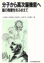 分子から高次脳機能へ 脳の階層性をふまえて(単行本)
