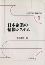 日本企業の情報システム(シリーズ・エクセレント情報システム1)(単行本)