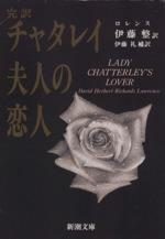チャタレイ夫人の恋人 完訳(新潮文庫)(文庫)