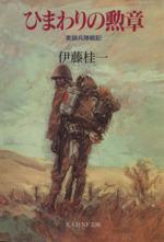 ひまわりの勲章 実録兵隊戦記(光人社NF文庫)(文庫)