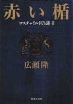 赤い楯 ロスチャイルドの謎(集英社文庫)(2)(文庫)