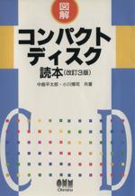図解 コンパクトディスク読本(単行本)