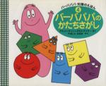 バーバパパのかたちさがし(バーバパパ・知識のえほん4)(児童書)