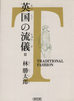 英国の流儀-TRADITIONAL FASHION(朝日文庫)(2)(文庫)