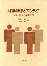 人口学の現状とフロンティア 南亮三郎博士の生誕百年を記念して(シリーズ・人口学研究6)(単行本)