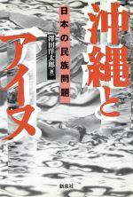 沖縄とアイヌ 日本の民族問題(単行本)