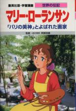 マリー・ローランサン 「パリの美神」とよばれた画家(学習漫画 世界の伝記39)(児童書)
