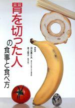 胃を切った人の食事と食べ方(単行本)