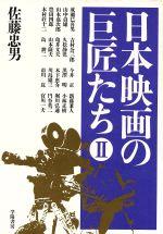 日本映画の巨匠たち(2)(単行本)