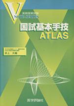 国試基本手技ATLAS(医師国家試験Vノートシリーズ)(単行本)