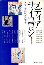 メディアサイコロジー メディア時代の心理学(富士通ブックス)(単行本)