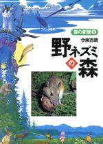 野ネズミの森(森の新聞1)(児童書)