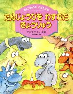 たんじょうびをわすれたきょうりゅう きょうりゅうのこどもたち(1)(児童書)