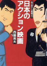 日本のアクション映画 裕次郎から雷蔵まで(現代教養文庫1597)(文庫)