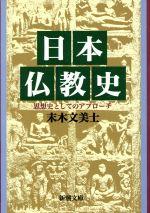 日本仏教史 思想史としてのアプローチ(新潮文庫)(文庫)