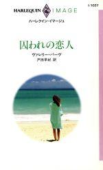 囚われの恋人(ハーレクイン・イマージュI1037)(新書)