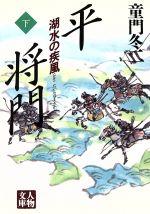 平将門 湖水の疾風(人物文庫)(下)(文庫)