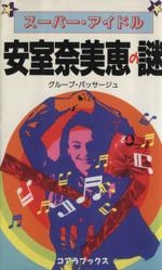 スーパー・アイドル 安室奈美恵の謎(新書)
