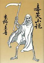 毒笑小説(単行本)