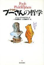 クマのプーさんの哲学(単行本)