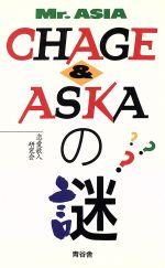 Mr.ASIA・CHAGE & ASKAの謎(新書)