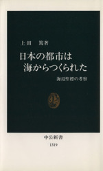 日本の都市は海からつくられた 海辺聖標の考察(中公新書)(新書)