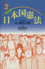 まんが 日本国憲法(単行本)