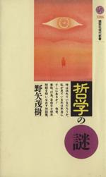 哲学の謎(講談社現代新書)(新書)
