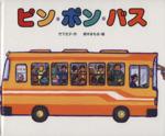 ピン・ポン・バス(児童書)