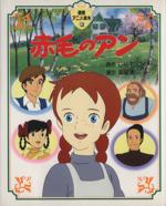 赤毛のアン(徳間アニメ絵本13)(児童書)