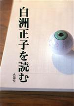 白洲正子を読む(単行本)