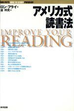 アメリカ式読書法(単行本)