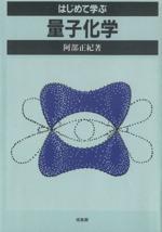 はじめて学ぶ量子化学(単行本)