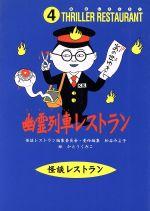幽霊列車レストラン(怪談レストラン4)(児童書)