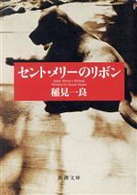 セント・メリーのリボン(新潮文庫)(文庫)