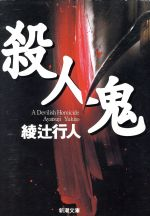 殺人鬼(1)新潮文庫