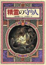 精霊の守り人(偕成社ワンダーランド15)(児童書)
