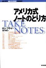 アメリカ式ノートのとり方(単行本)