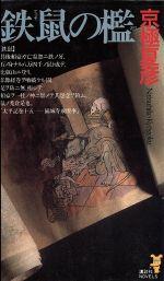 鉄鼠の檻(講談社ノベルス)(新書)
