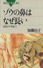 ゾウの鼻はなぜ長い 動物の不思議31(ブルーバックス)(新書)