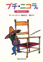 プチ・ニコラ 集まれ、わんぱく!(偕成社文庫3205)(1)(児童書)