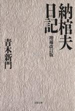 納棺夫日記(文春文庫)(文庫)