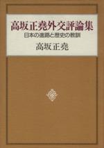 高坂正堯外交評論集 日本の進路と歴史の教訓(単行本)