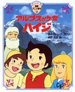 アルプスの少女ハイジ(徳間アニメ絵本12)(児童書)