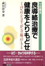 良導絡治療で健康をとりもどせ くびのシコリが万病のもと ツボ療法(イルカBOOKS)(単行本)