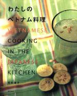 わたしのベトナム料理(単行本)