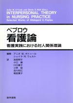 ペプロウ看護論 看護実践における対人関係理論(単行本)