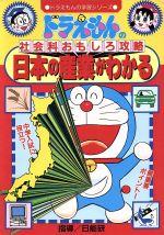 ドラえもんの社会科おもしろ攻略 日本の産業がわかる(ドラえもんの学習シリーズ)(児童書)