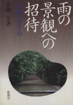 雨の景観への招待 名雨のすすめ(単行本)